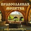 ☨ Православная молитва - Православная книга