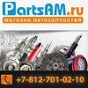 PartsAM.ru - автозапчасти для всех!