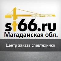 Аренда спецтехники Магадан и Магаданская область