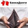 Банкротство, банки и долги
