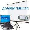 Аренда  прокат проектора в Тюмени