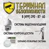 ТЕРМИНАЛ БЕЗОПАСНОСТИ VideoSecurity.su