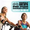 Велосипеды в Иркутске, продажа, покупка, прокат!