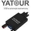 USB AUX адаптеры Yatour в Екатеринбурге