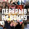 ПЕРЕРЫВ НА ВОЙНУ   молодёжный проект о ВОВ и WW2