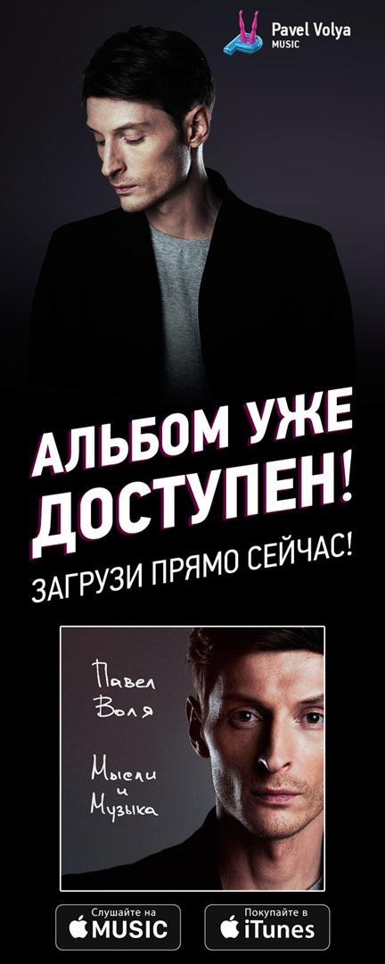 Павел Воля, Москва - фото №10