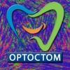 """Стоматологическая клиника """"Ортостом"""" в Махачкале"""