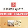 "Ремонт квартир, домов и офисов ""Persona Grata"""