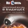 """NSV"" Безопасность,ТВ,WI-FI в Астрахани,АО"