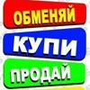 Купи-продай  ******барахолка г.Петропавловск****