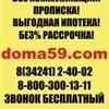 Коттеджный посёлок ДОЛГОПРУДНЫЙ [Чайковский]