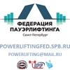 Федерация пауэрлифтинга Санкт-Петербурга