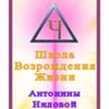 Школа Возрождения Жизни Антонины Ниловой