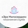 Эра Милосердия - патронажная служба Москвы