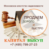 КАПИТАЛ-ВЫКУП - Агентство недвижимости