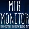 Игры с выводом денег MIG Monitor