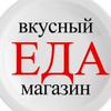 """""""ЕДА"""" вкусный магазин"""
