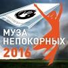 «Муза непокорных - 2016» – IV ежегодный междунар