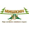 Мишкин Яр