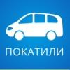 Попутчики поиск - Pocatili.ru ПОКАТИЛИ