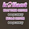 Kollant - продажа колготок