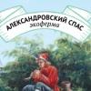 """Экоферма """"Александровский спас"""". Эко продукты"""