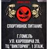 """Магазин спортивного питания в Гомеле """"Body Five"""""""