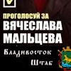 ARTPODGOTOVKA | Вячеслав Мальцев | Владивосток