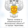 ФБУЗ Центр гигиены и эпидемиологии в г.Череповец