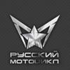 Русский мотоцикл