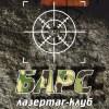 """Лазертаг клуб """"Барс"""" Екатеринбург"""