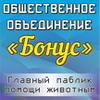 """Общественное Объединение """"Бонус"""""""