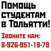 Контрольные, курсовые, дипломные в Тольятти