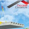Русский Строитель