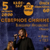 05.10.16/Северное  Сияние /Омск