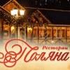 """Ресторан """"Поляна"""""""