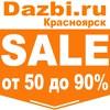 Dazbi.ru - акции, скидки и купоны в Красноярске