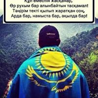 СакенНургазиев