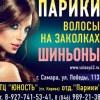 Парики, шиньоны, волосы .ул.Победы 113 Самара