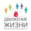 «Донорство крови и COVID-19»