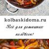 Домашняя колбаса( оболочки, инвентарь, рецепты)