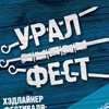 УралФест