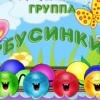"""""""БУСИНКИ"""" д/с """"Катюша"""""""