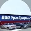 УралПрофиль Курган