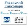 Ryazansky Taxopark