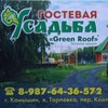 Усадьба Green Roof