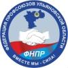 Федерация профсоюзов Ульяновской области ОС ФПУО
