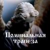 """Кафе """"ПОМИНАЛЬНАЯ ТРАПЕЗА"""""""