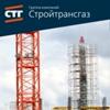Группа компаний Стройтрансгаз