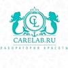Carelab - Магазин косметики которая работает